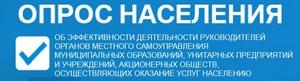Опрос населения об эффективности деятельности руководителей органов местного самоуправления муниципальных образований в Республике Карелия, унитарных предприятий и учреждений, действующих на республиканском и муниципальном уровнях, акционерных обществ, контрольный пакет акций которых находится в собственности Республики Карелия или в муниципальной собственности, осуществляющих оказание услуг населению муниципальных образований в Республике Карелия